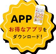 お得なアプリをダウンロード!